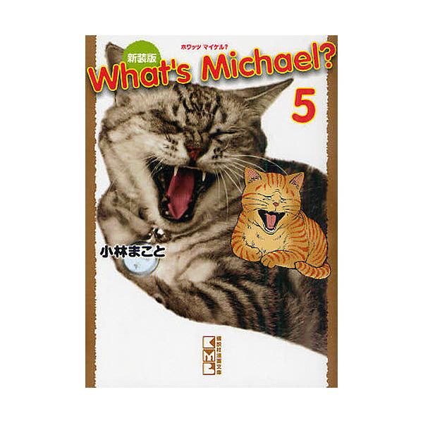 What's Michael? 5 新装版/小林まこと
