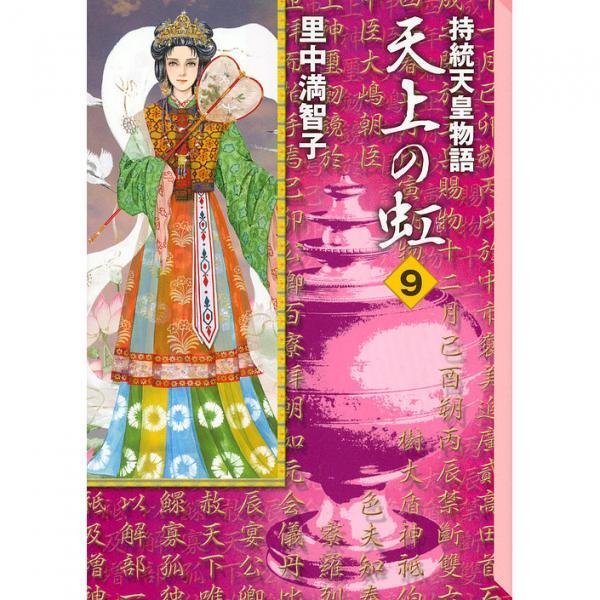 天上の虹 持統天皇物語 9/里中満智子
