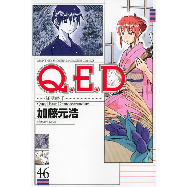 Q.E.D. 証明終了 46/加藤元浩
