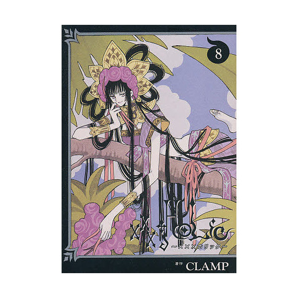 ×××HOLiC 8/CLAMP