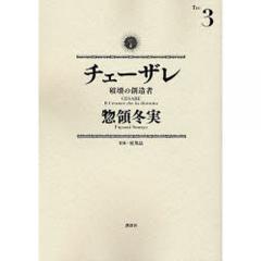 チェーザレ 破壊の創造者 3/惣領冬実/原基晶