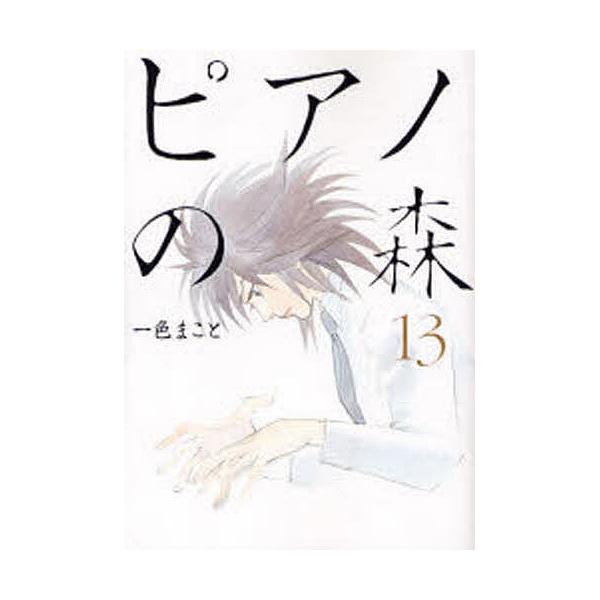 ピアノの森 The perfect world of KAI 13/一色まこと