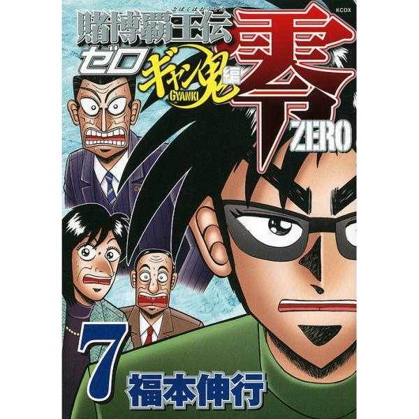 賭博覇王伝零 ギャン鬼編7/福本伸行
