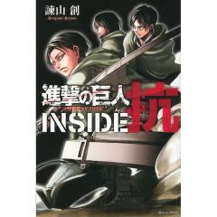 進撃の巨人INSIDE抗/諫山創
