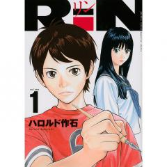 RiN volume1/ハロルド作石