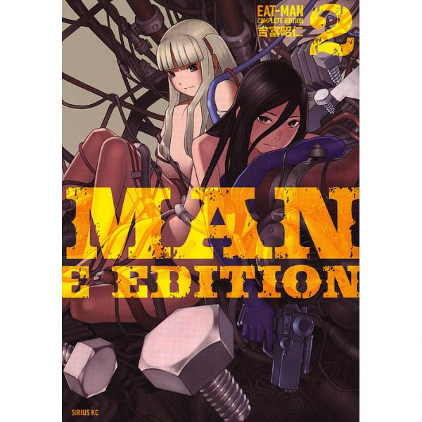 EAT-MAN COMPLETE EDITION 2/吉富昭仁