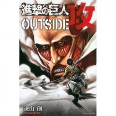 進撃の巨人OUTSIDE攻/諫山創