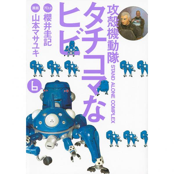 攻殻機動隊STAND ALONE COMPLEXタチコマなヒビ 6/櫻井圭記プロット山本マサユキ
