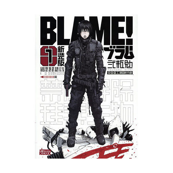 BLAME! 1 新装版/弐瓶勉