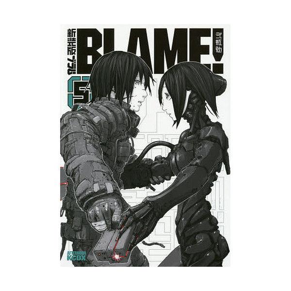 BLAME! 5 新装版/弐瓶勉