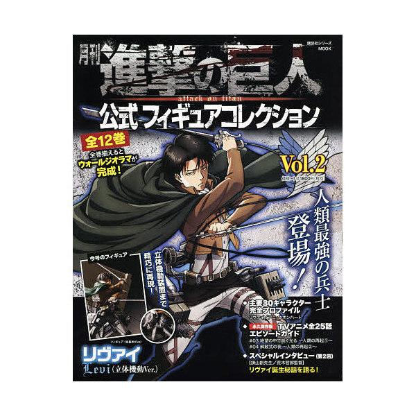 月刊進撃の巨人公式フィギュアコレクション Vol.2/講談社