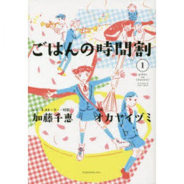 ごはんの時間割 1/加藤千恵ショートストーリー&短歌オカヤイヅミ