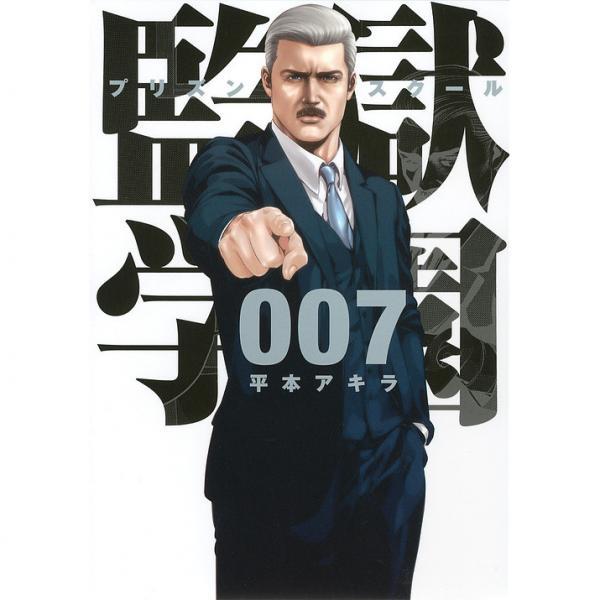 監獄学園(プリズンスクール) 7/平本アキラ