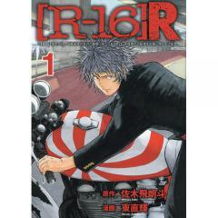 〈R-16〉R 1/佐木飛朗斗/東直輝