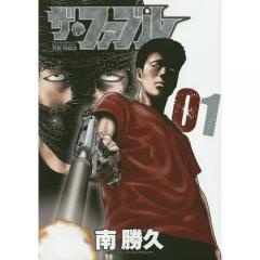 ザ・ファブル The silent‐killer is living in this town. 01/南勝久