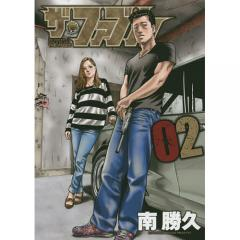 ザ・ファブル The silent‐killer is living in this town. 02/南勝久