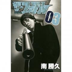 ザ・ファブル The silent‐killer is living in this town. 03/南勝久