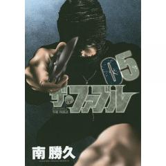 ザ・ファブル The silent‐killer is living in this town. 05/南勝久
