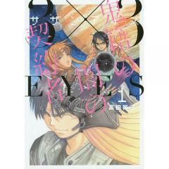 3×3(サザン)EYES鬼籍の闇の契約者 1/高田裕三