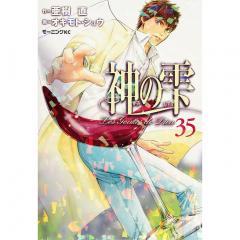 神の雫 35/オキモトシュウ/亜樹直