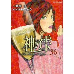 神の雫 36/亜樹直/オキモトシュウ