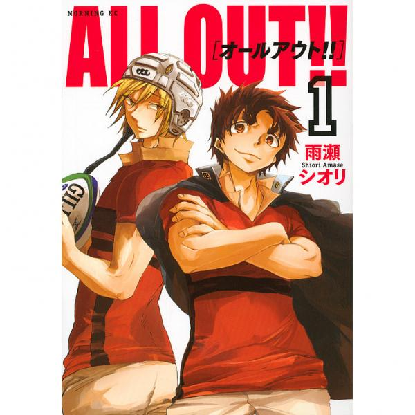 ALL OUT!! 1/雨瀬シオリ