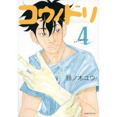 コウノドリ 4/鈴ノ木ユウ