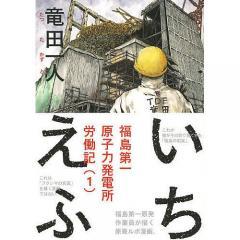 いちえふ 福島第一原子力発電所労働記 1/竜田一人