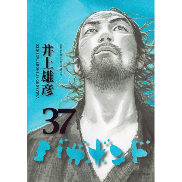 バガボンド 原作吉川英治「宮本武蔵」より 37/井上雄彦/吉川英治