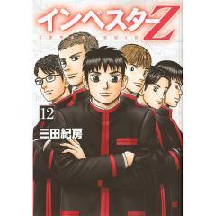 インベスターZ 12/三田紀房