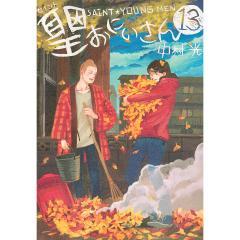 聖(セイント)☆おにいさん 13/中村光