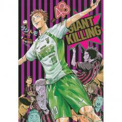 GIANT KILLING 43/ツジトモ/綱本将也