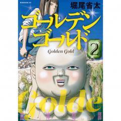 ゴールデンゴールド 2/堀尾省太