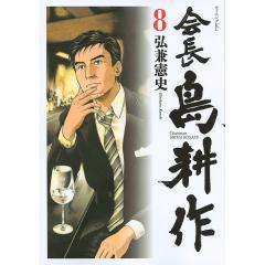 会長島耕作 8/弘兼憲史