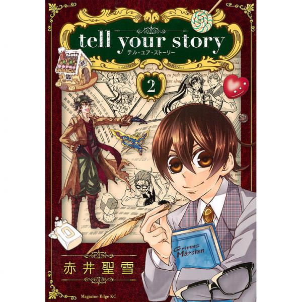 tell your story 2/赤井聖雪