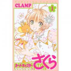 カードキャプターさくら クリアカード編1/CLAMP