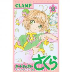カードキャプターさくら クリアカード編2/CLAMP