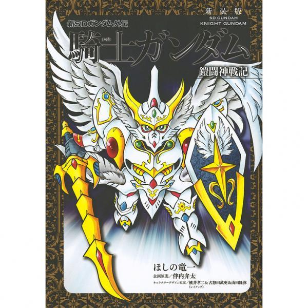 新SDガンダム外伝騎士(ナイト)ガンダム 鎧闘神戦記 新装版/ほしの竜一