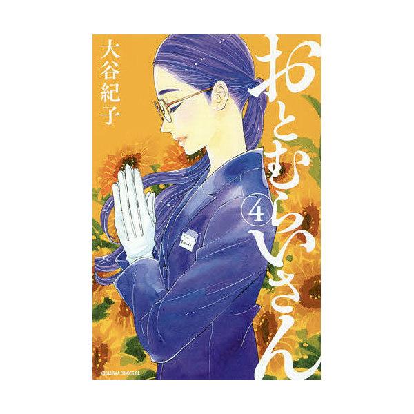 おとむらいさん 4/大谷紀子