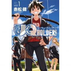 UQ HOLDER! vol.1/赤松健