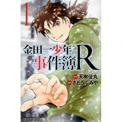 金田一少年の事件簿R(リターンズ) 1/天樹征丸/さとうふみや