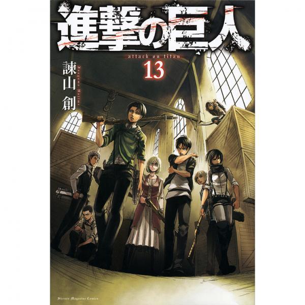 進撃の巨人 13/諫山創