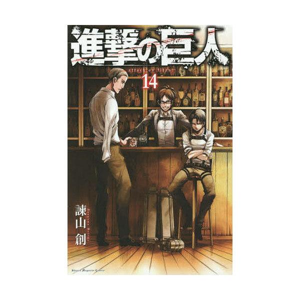 進撃の巨人 14/諫山創