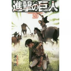 進撃の巨人 20/諫山創
