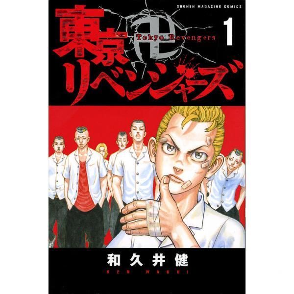 東京卍リベンジャーズ 1/和久井健