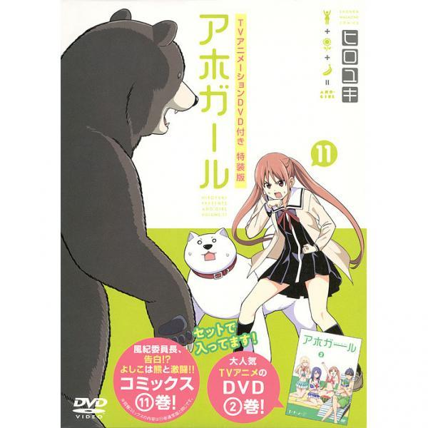 アホガール 11 DVD付き特装版/ヒロユキ