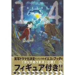 聖☆おにいさん 14 限定版/中村光