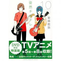徒然チルドレン 10 DVD付き特装版/若林稔弥