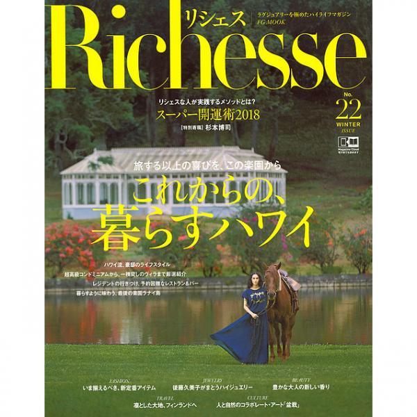 Richesse NO.22(2017WINTER)