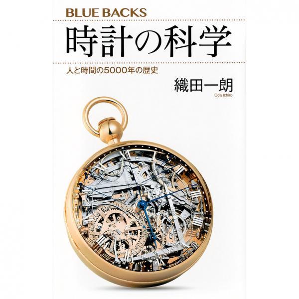 時計の科学 人と時間の5000年の歴史/織田一朗